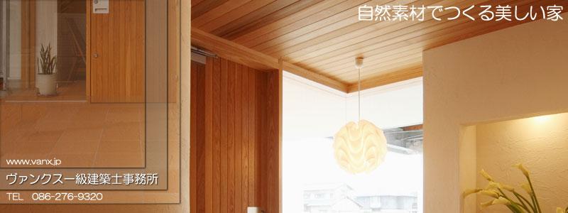 岡山県岡山市の設計事務所~VANX1級建築士事務所~